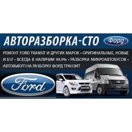 Разборка Форд Транзит Луцк